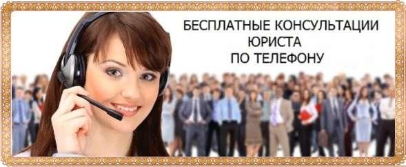 Бийск консультация юристов