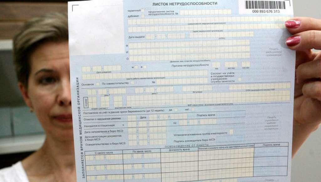 Оплата больничного листа онкобольным после установления группы