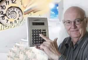 Какие годы берутся для расчета пенсии